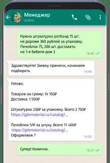 Оформление заказа по списку в чате WhatsApp
